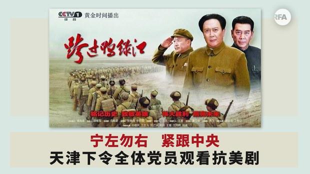 地方政府紧跟中央  天津下令全体党员观看抗美剧(photo:RFA)