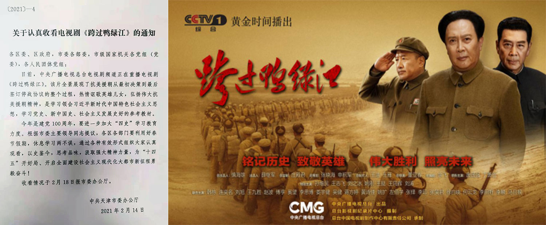 中共天津市委办公厅下文,要求各政府部门及民间团体观看《跨过鸭绿江》。(网络图片)