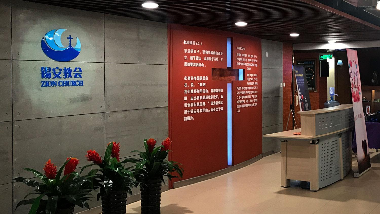 北京锡安教会(AP)