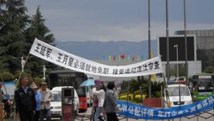 图片:工人在工厂门口打出的横幅(中国茉莉花革命网)