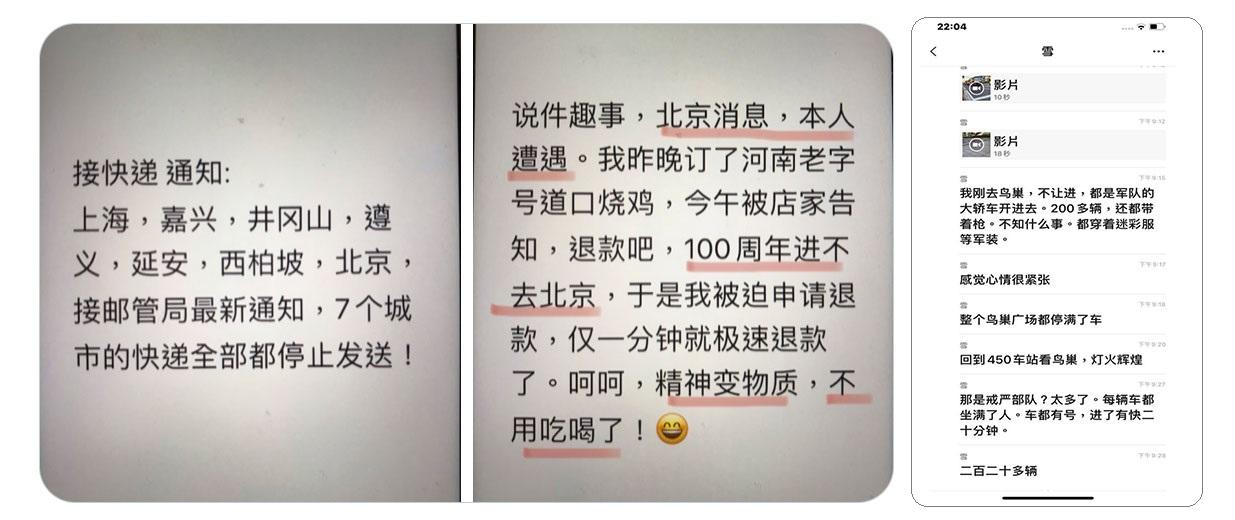 左图:北京网民拍摄到两百多辆满载军人的大巴驶入鸟巢。(网络截图); 右图:北京、上海、嘉兴及井冈山等地停止快递业务。(网络图片)