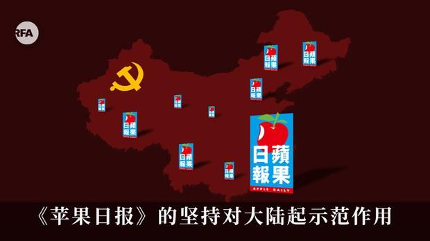 《苹果日报》对大陆起示范作用    香港人的坚持感动中国网民