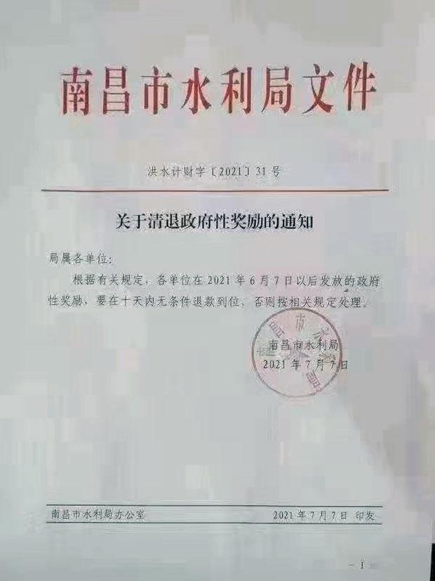 江西省南昌市水利局要求公务员,退还已发放奖励。(网络图片/乔龙提供)