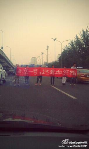 图片: 北京的多名工人拦路讨薪。 (新浪微博/记者乔龙)