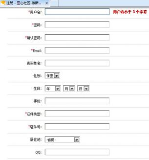 """新疆""""亚心社区""""论坛,网民注册须登记身份证。(网络截图)"""
