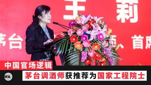 茅台酒调教师入围中国工程院院士候选人(photo:RFA)