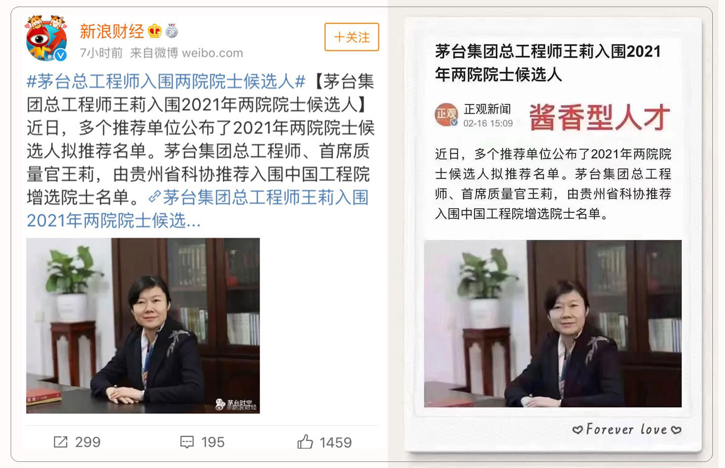 茅台集团总工程师王莉入围2021年中国工程院院士贵州省候选人。(网络截图)(photo:RFA)
