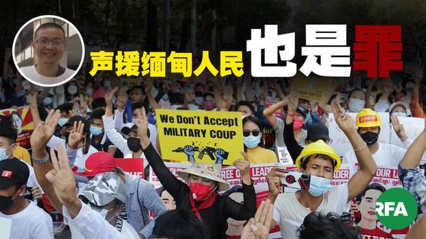 发起谴责缅甸军政府签名运动   广东维权人士肖育辉被传唤