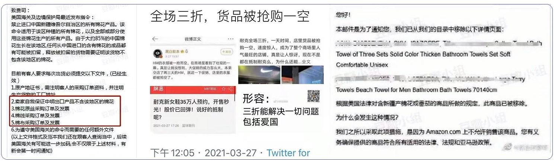 左圖:亞馬遜的中國商戶接到通知。 中圖:被抵制外國商品在中國出現搶購潮。 右圖:亞馬遜給商戶的通知,要求證明其產品與新疆棉無關。 (網絡圖片)