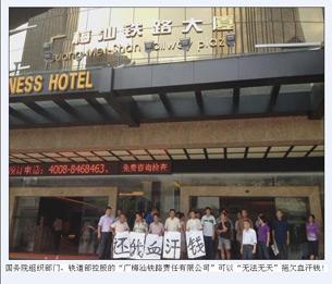 图片: 广州工程承包人和农民工向国有企业联合讨薪。 (于国福提供/记者乔龙)