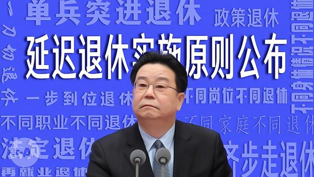 中国拟延迟退休年龄 老百姓怎么看?(自由亚洲电台制图)