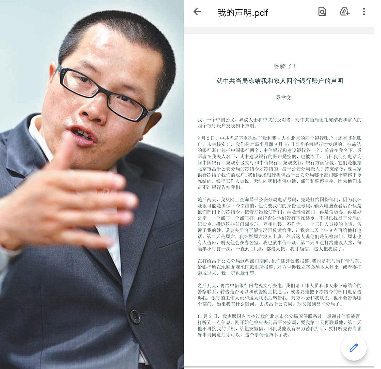2020年11月18日,邓聿文发声明,自己在中国开设的多个银行账户遭冻结,涉及30万元人民币。(邓聿文提供)