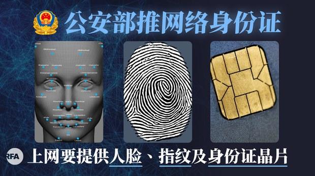 公安部推网络身份证粤闽试行