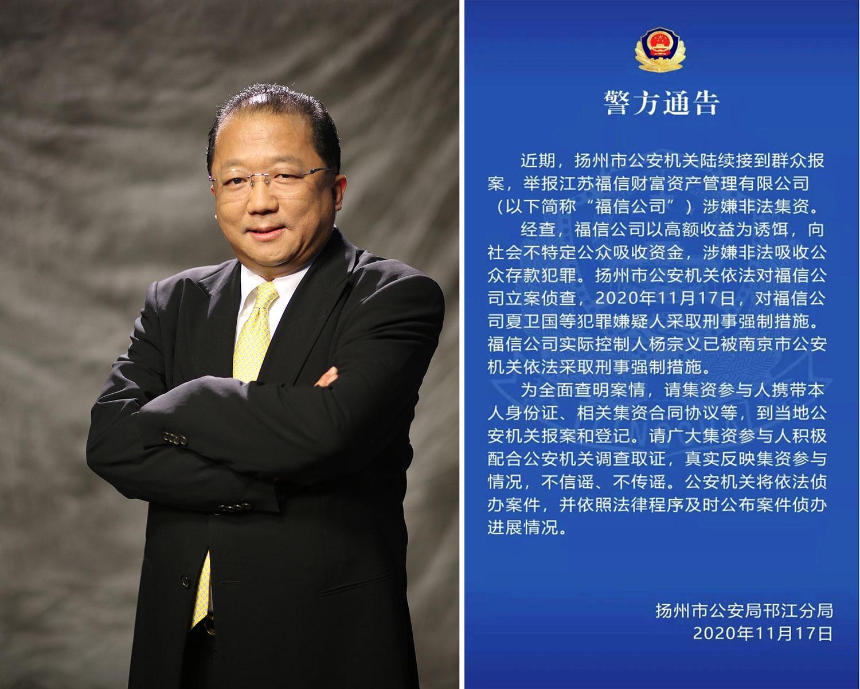 左图:南京前首富杨宗义被指涉嫌非法吸收公众存款。右图:江苏省扬州市公安局发出拘留通告。(网络图片)