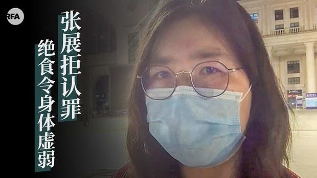 公民記者張展拒認罪 續絕食抗爭