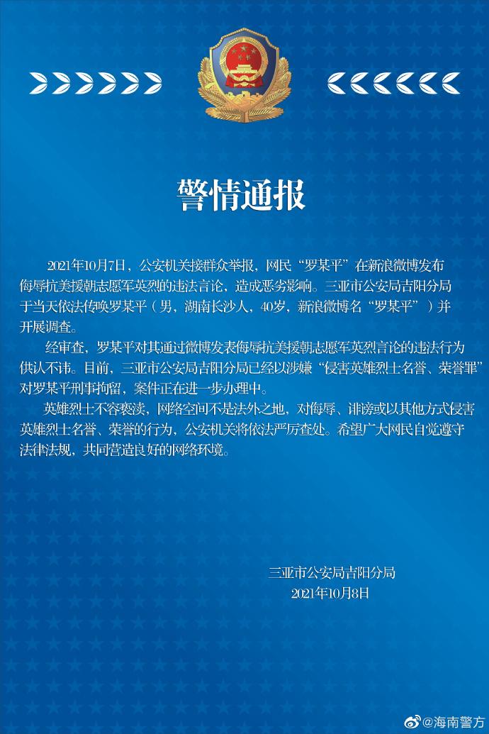 周五(8日)海南三亚警方发通报,指目前已刑事拘留罗昌平。(海南警方微博)