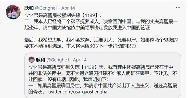 人权律师高智晟妻子耿和的推文(推特截图)