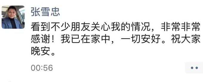 张雪忠在微信上报平安(友人王爱忠提供)