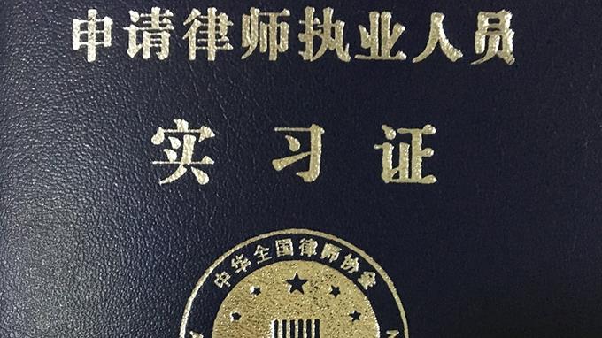 中国的申请律师执业人员实习证封面(知乎网)