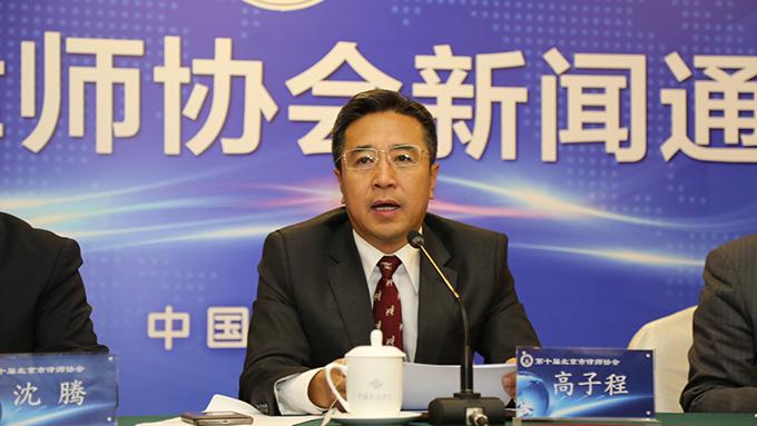 北京市律师协会会长高子程(北京律师协会官网)