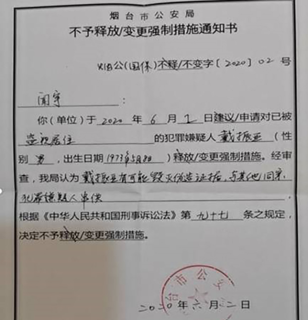 6月2日,戴振亚的律师会见当事人以及取保候审的申请被烟台公安拒绝(林燕萍提供)