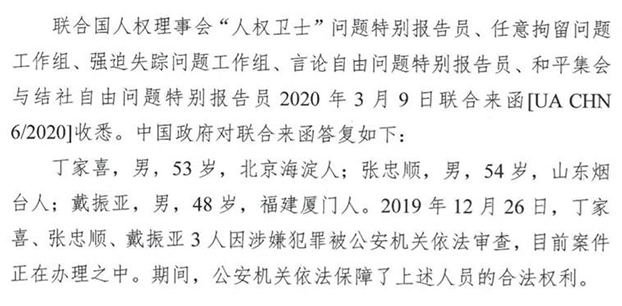中国政府就厦门聚会案件简要回复联合国的七条质询(Public Domain)