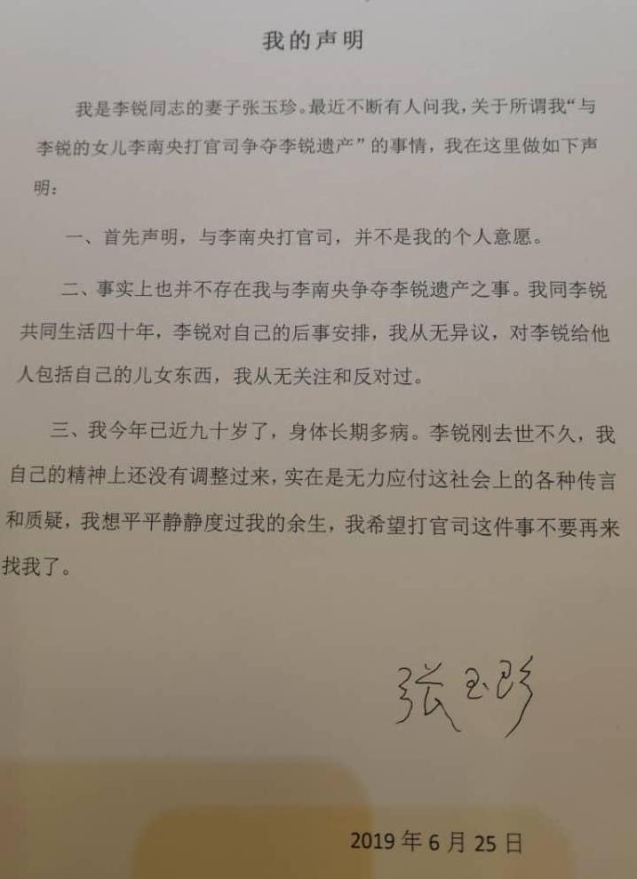 张玉珍的声明(李南央提供)