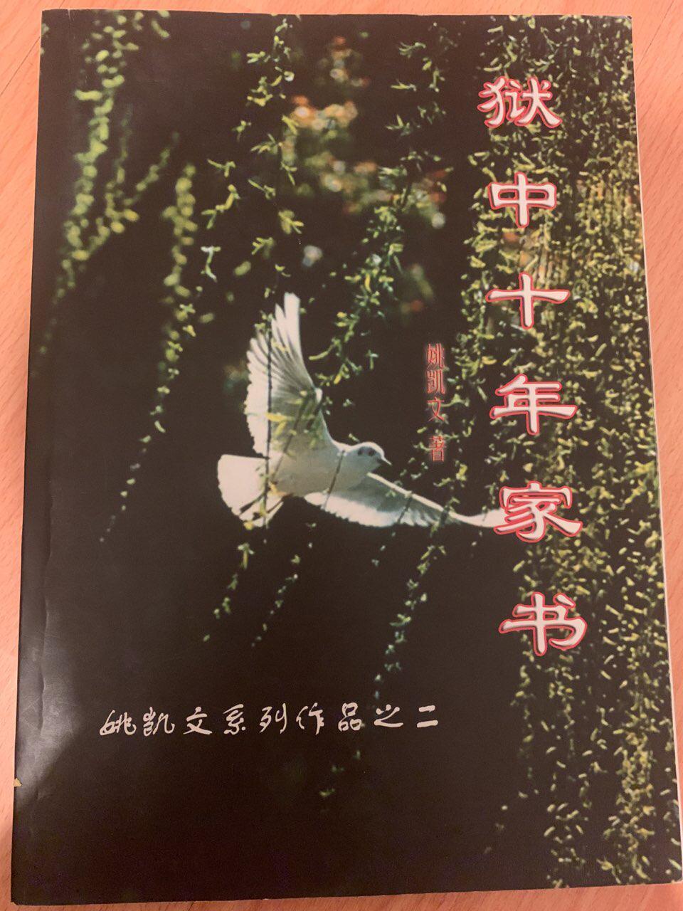 姚凯文在中国大陆被禁止出版的书稿(杨晓提供)