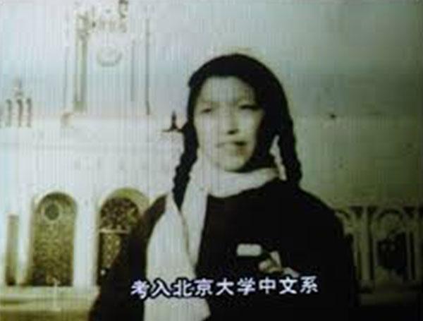 林昭考入北京大学中文系(档案资料照)