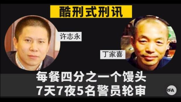七天七夜连续审讯 许志永丁家喜监居期间遭不人道对待(自由亚洲电台制图)