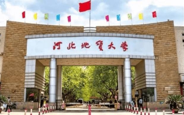 河北地质大学(网络图片)