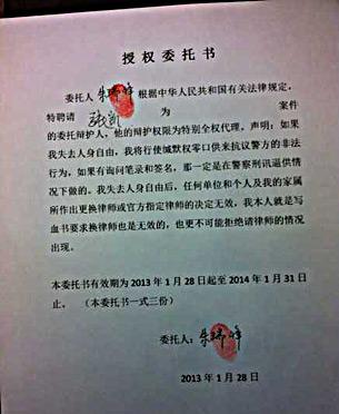 图片: 朱瑞峰委托张凯律师为其辩护。图为授权委托书。 (朱瑞峰提供/记者心语)