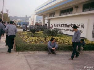 图片: 广东志和家电公司全体员工举行罢工。 (中国茉莉花革命网)