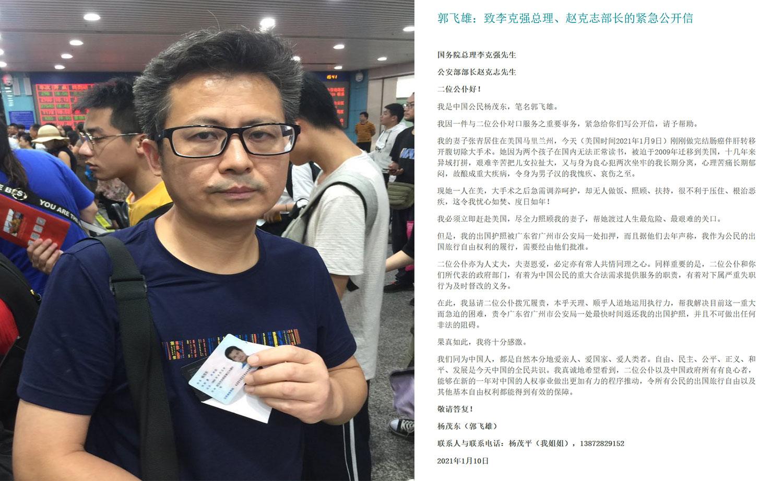 郭飞雄的妻子证实患上重病, 促使他向国务院总理李克强发信,要求责令当局归还护照,让他可以到美国与家人团聚。(维权网)
