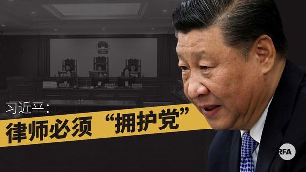 """法治进一步倒退  习近平:律师必须""""拥护党"""""""