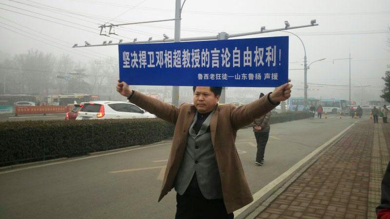 """2017年1月4日,来自聊城市的公民鲁扬高举着""""坚决捍卫邓相超教授的言论自由权利""""的标语。(受访者提供/资料照)"""