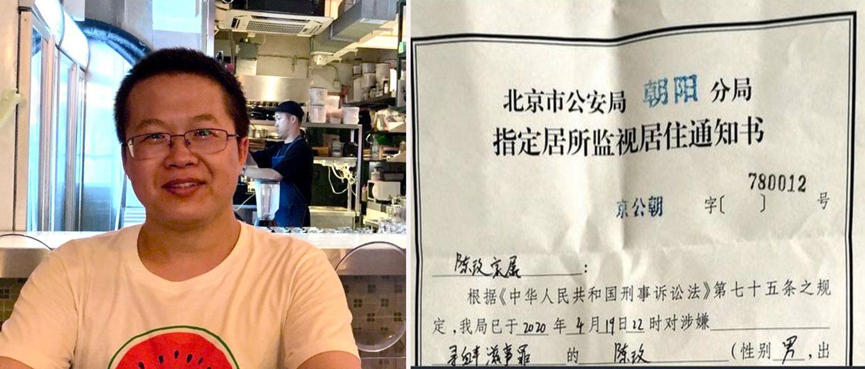 4月19日,端点星网站志愿者陈玫被北京市公安局朝阳分局突然带走,并被指定居所监视居住。(脸书图片)