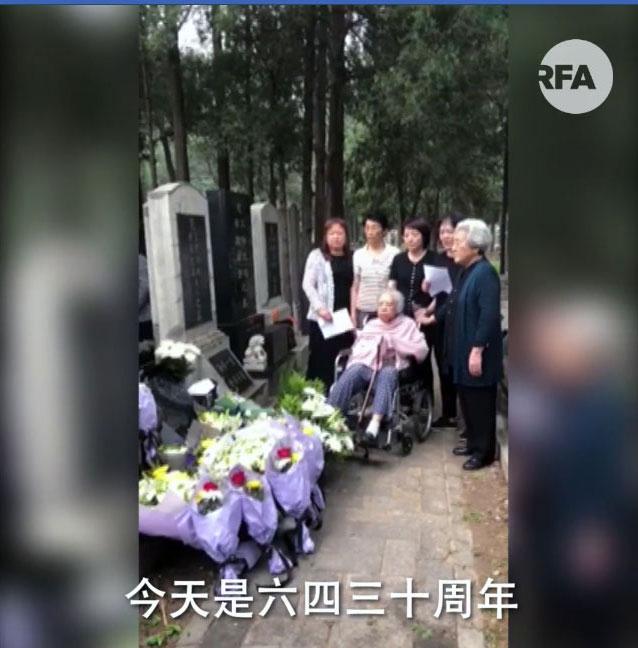 2019年6月4日,天安门母亲在公安监督下到北京万安公墓拜祭。(视频截图/RFA)