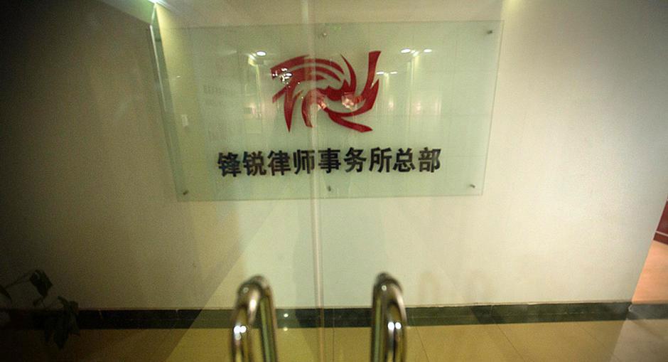 北京锋锐律师事务所(美联社)