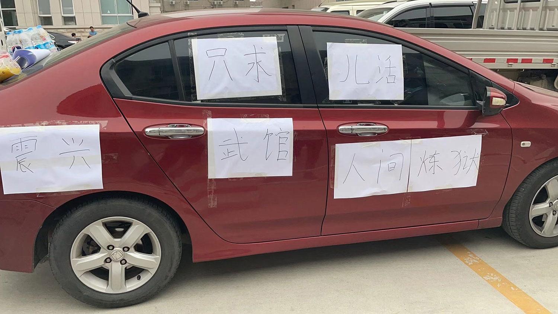 2021年6月26日,示威者在汽车上贴上抗议标语。(难属王先生独家提供)