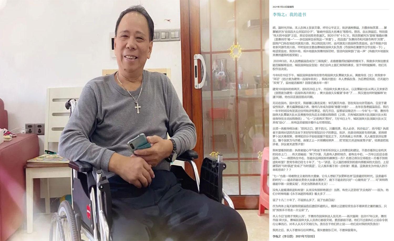 廣東惠州時評人李悔之在服毒前在網上發出的遺書。(維權網)