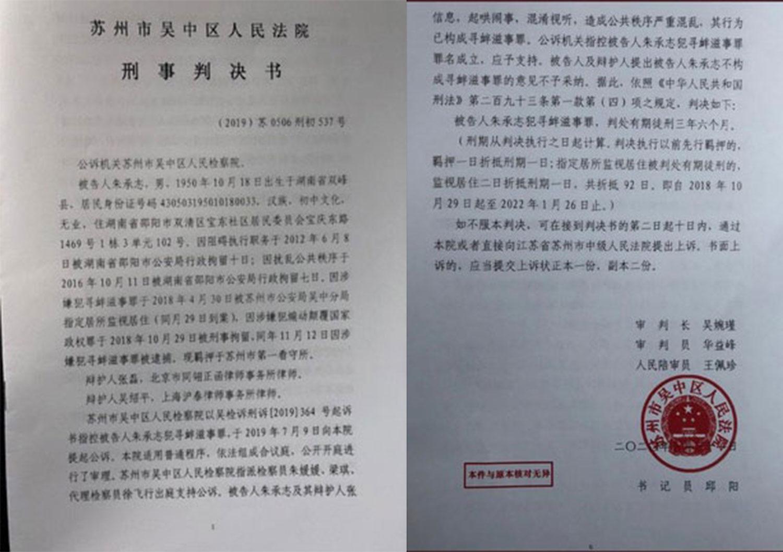 苏州市吴中区法院的判决书指朱承志在境外社交网络,大量散步虚假信息,造成公共秩序严重混乱。(推特图片)