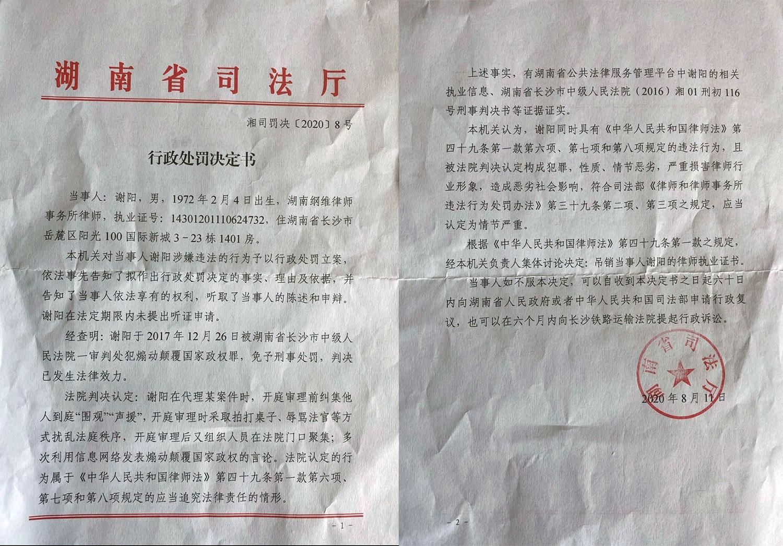 2020年8月11日,湖南省司法厅向律师谢阳发出行政处罚决定书,吊销他的执业证。(谢阳提供)