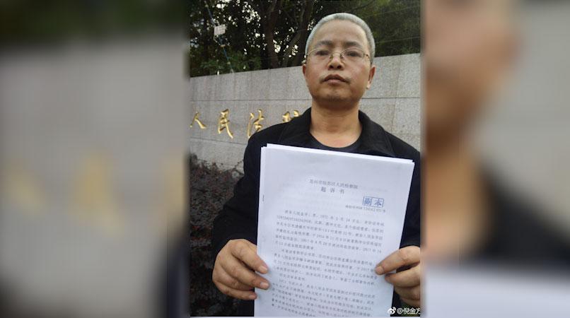 苏州大抓捕涉案公民倪金芳不满庭审时法官处理不当,提出重审。(倪金芳独家提供,拍摄日期不详)