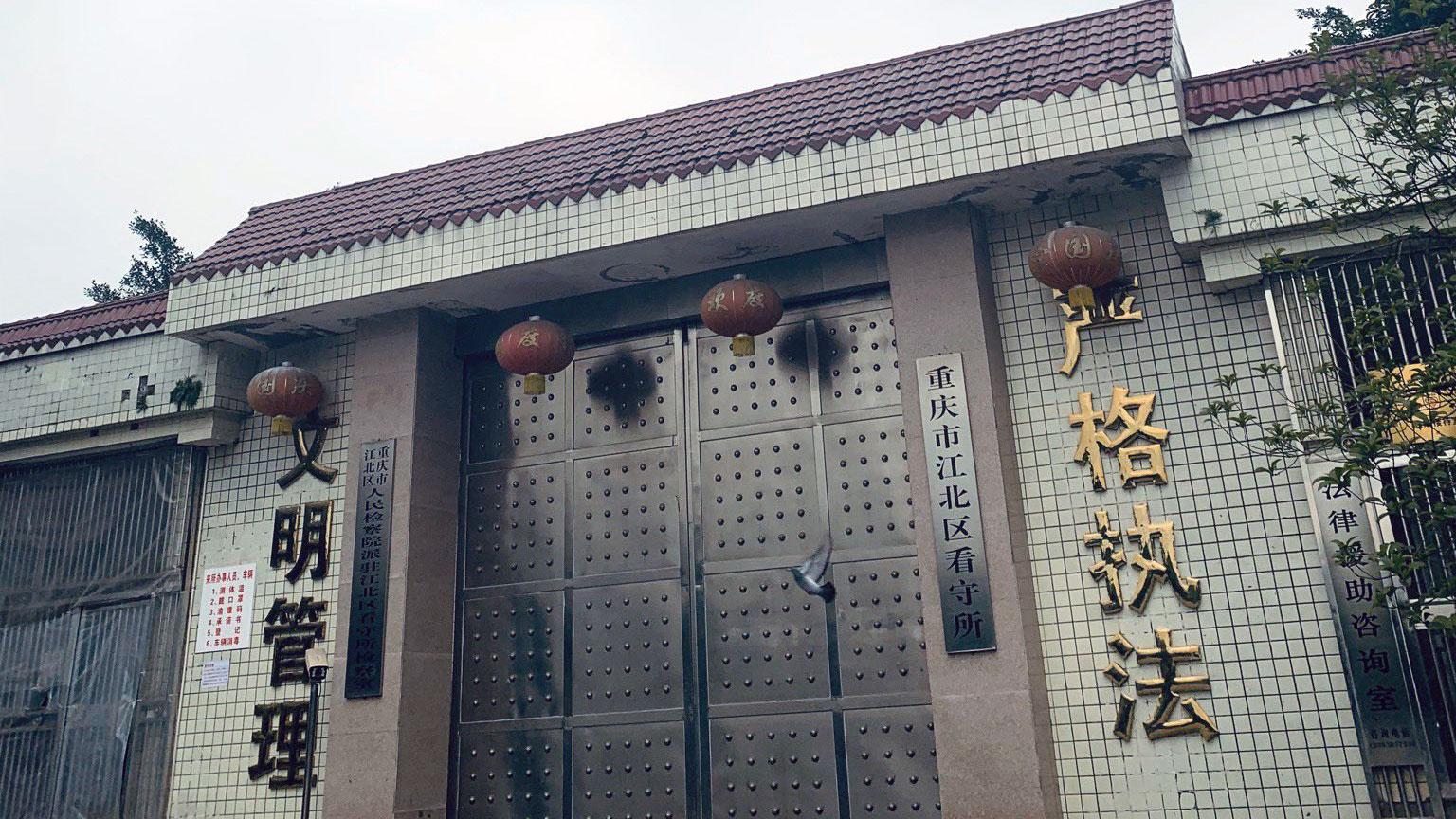 目前李懷慶羈押在重慶江北區看守所。(包豔推特圖片)