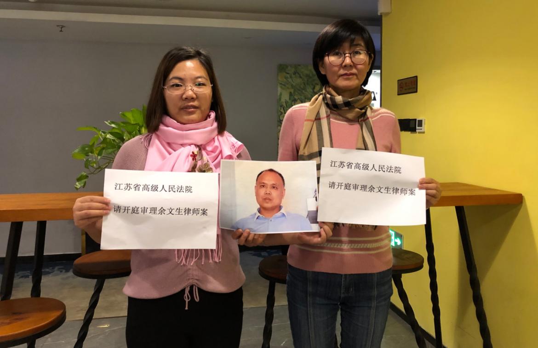 """自""""709""""案一直无法正常执业 维权律师王宇被北京当局注销执照"""