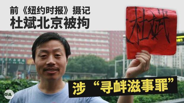 曾任職紐約時報 作家杜斌涉尋釁滋事被拘留
