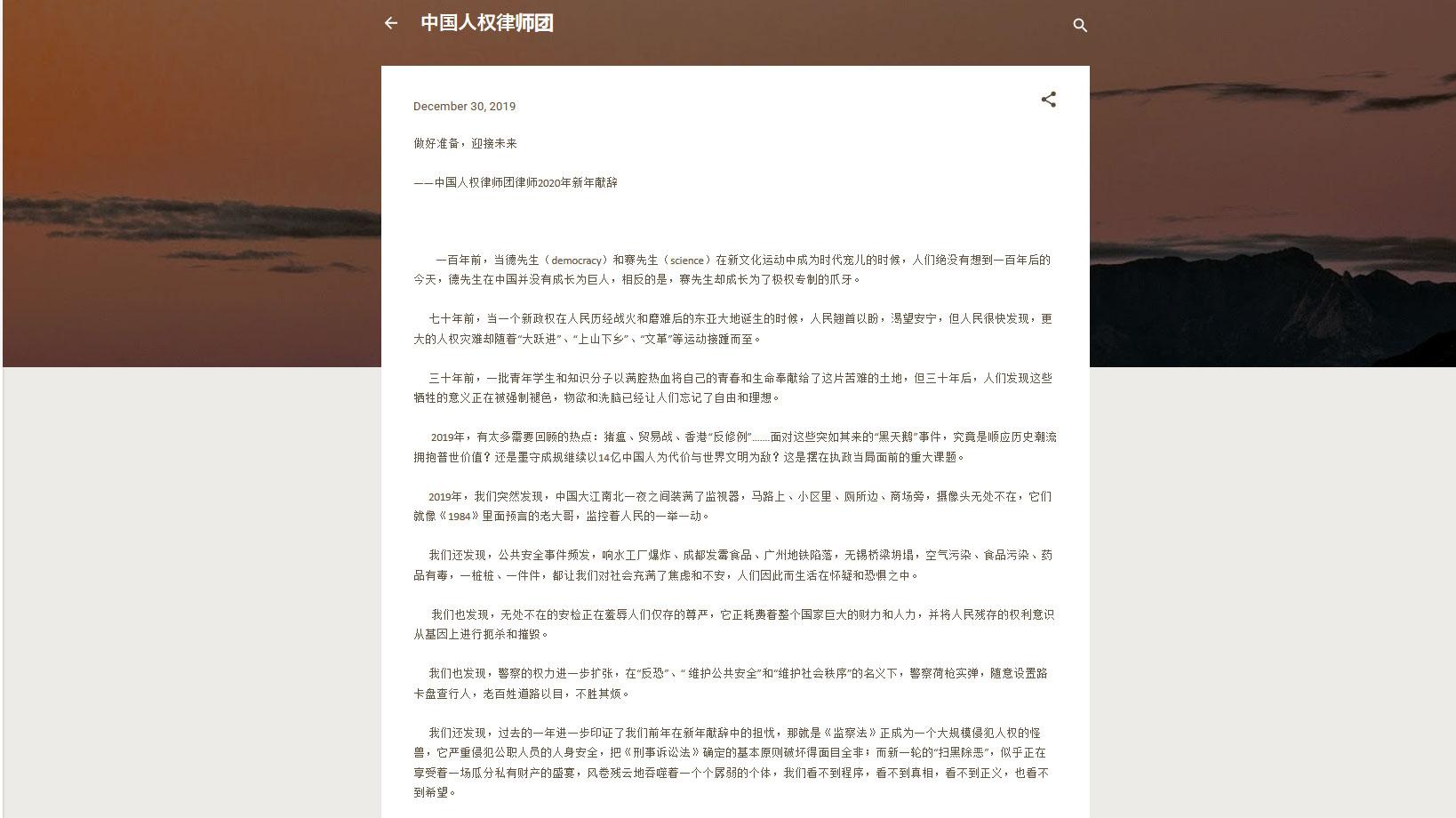 中國人權律師團律師2020年新年獻辭之一。(中國人權律師團推特截圖)