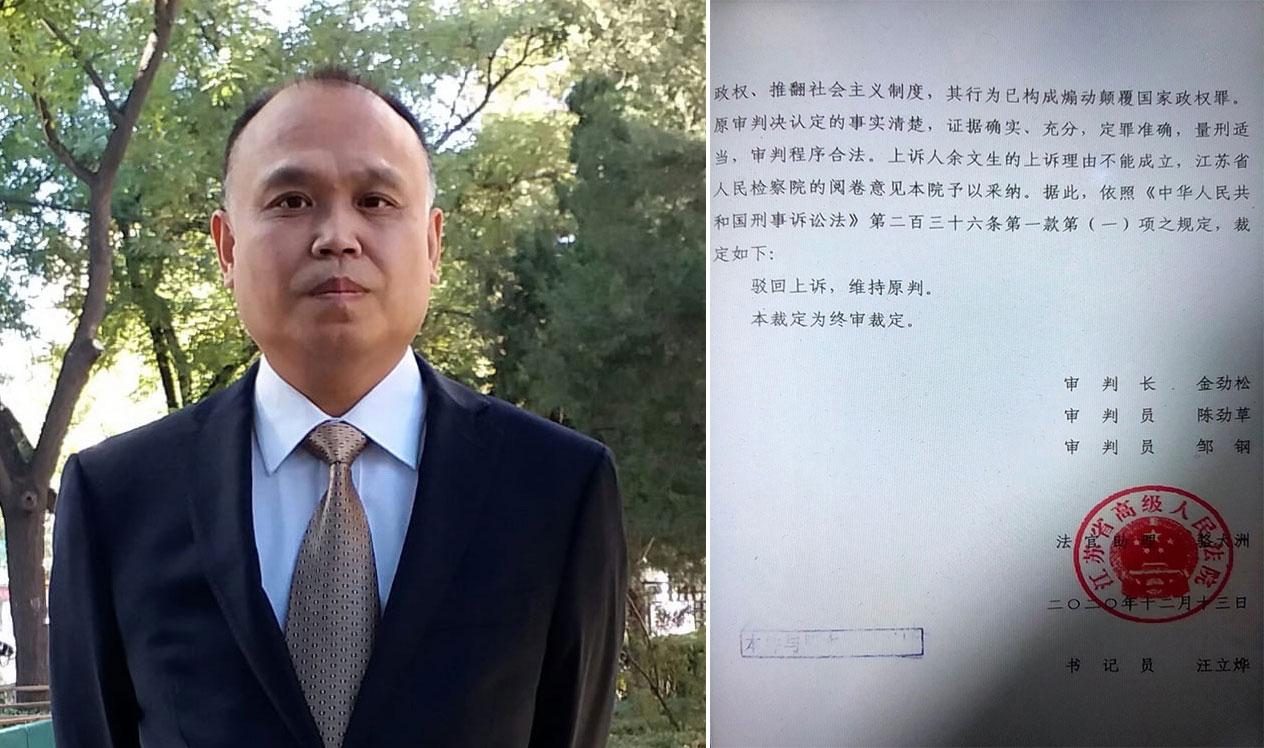 一审徐州市中级人民法院,以煽动颠覆国家政权罪,判处余文生律师4年有期徒刑,剥夺政治权利3年。刑期从2018年1月19日至2022年3月1日止。(推特图片)