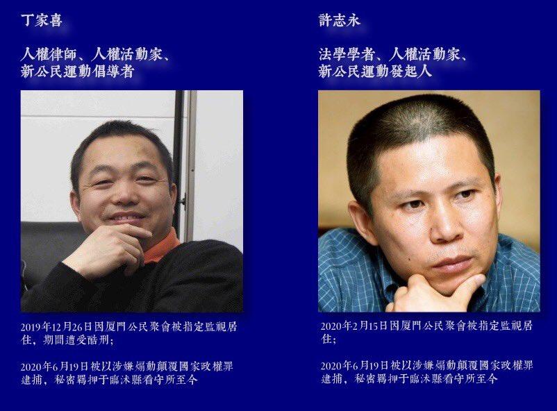 """维权律师丁家喜和""""新公民运动""""发起人许志永。(推特图片/丁家喜律师妻子罗胜春)"""